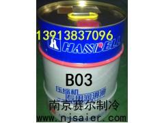 汉钟冷冻油HBR-B03