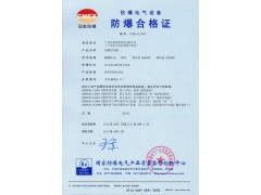 防爆空调理证书