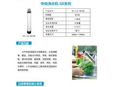 柳州中央净水器