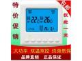 中央空调液晶温控器