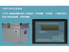 GSP保温箱温湿度记录仪
