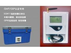 GPRS冷藏箱温度记录仪