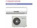 海信T3高温空调系列