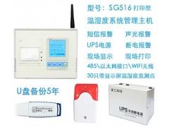 GSP温湿度监测系统管理主机