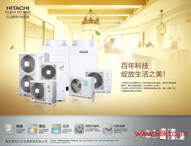 东莞日立家用中央空调EX-Pro