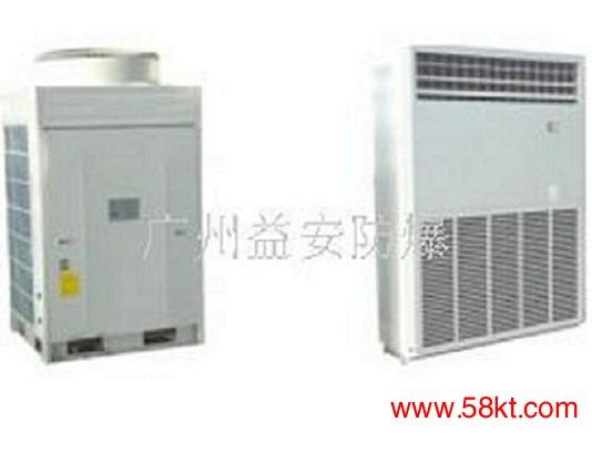 广州防爆空调机(分体单元式)