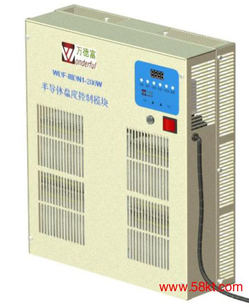 半导体电子制冷设备用小体积空调