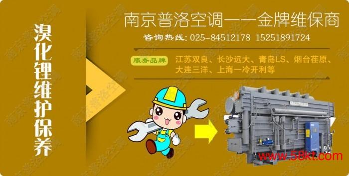 溴化锂机组的停机检修工作