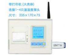 冷藏车GPRS远程温湿度记录仪