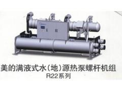 满液式水(地)源热泵螺杆机组