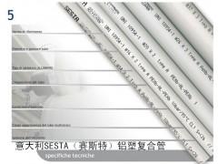 意大利进口赛斯特铝塑复合管