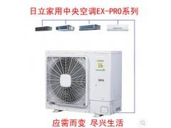 日立EX-PRO热泵中央空调