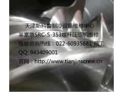 莱富康SRC353螺杆压缩机