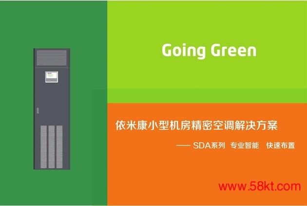 依米康小型机房空调SDA