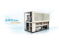 洁净式空调机, 洁净手术室 洁净式屋顶 空调机