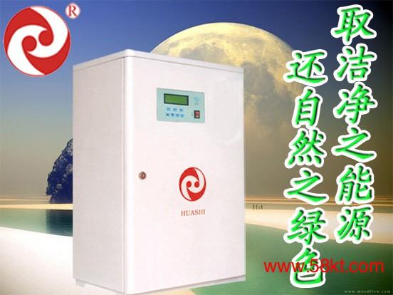 民用电采暖锅炉
