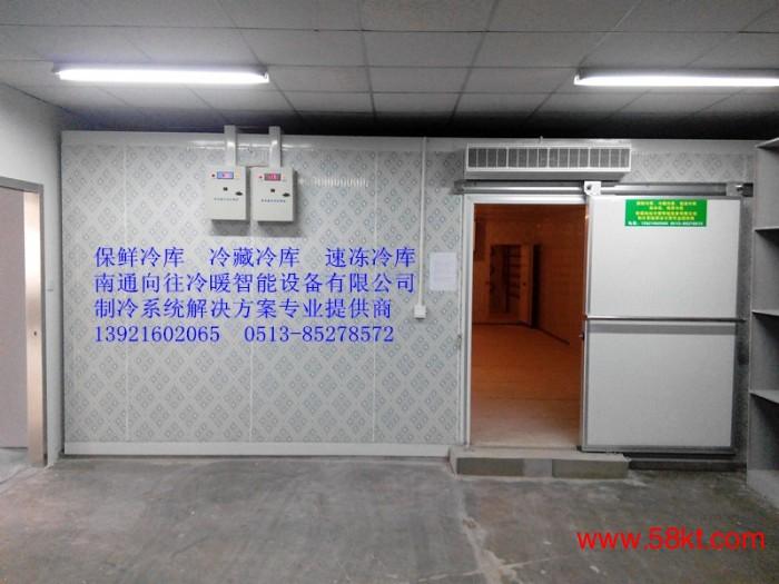 南通生鲜电商专用仓储冷库