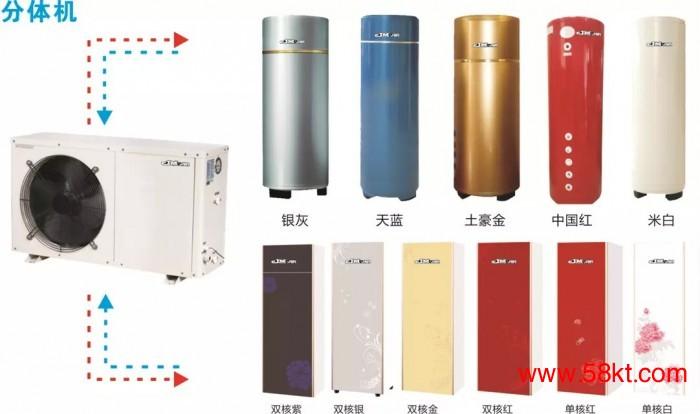 九沐空气能热水器