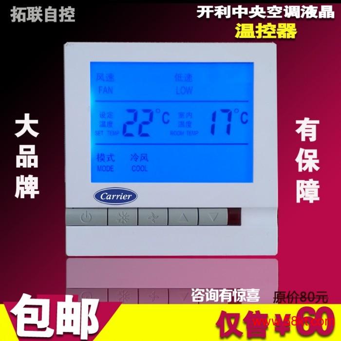 开利空调温控器拓联自控液晶温控