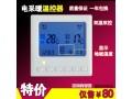 拓联自控电地暖温控器