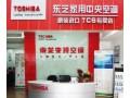 杭州东芝中央空调日本原装进口