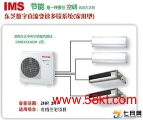杭州东芝空调MMY-MAP0601HT8-C