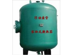容积式浮动盘管换热器