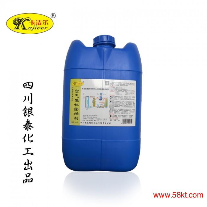 卡洁尔yt521空气能机除垢剂
