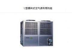 U型模块式空气源热泵机组