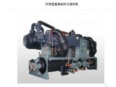 威海清华同方水源热泵机组