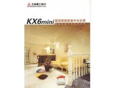 三菱重工海尔KX6超强智能楼宇空调