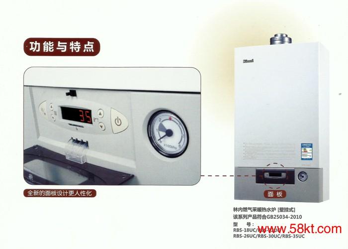 林内燃气热水炉