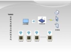 家居式电采暖无线控制系统