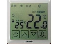 触摸型中央空调温控器