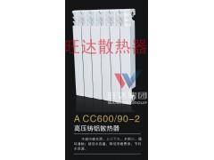 旺达高压铸铝散热器