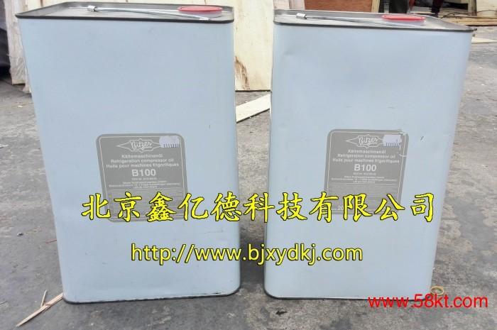 比泽尔B100冷冻油
