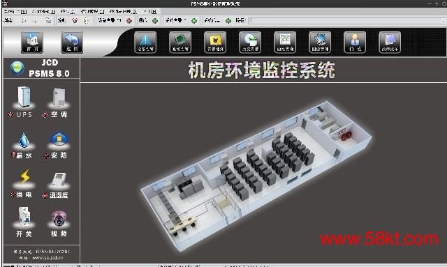 机房动环集成监控系统