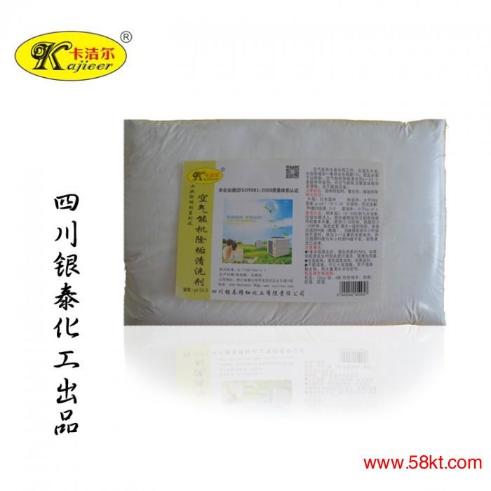 卡洁尔yt522空气能机除垢剂