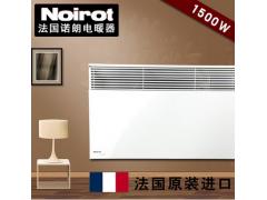 法国原装Noirot电暖气