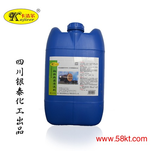 卡洁尔铜换热器除垢剂