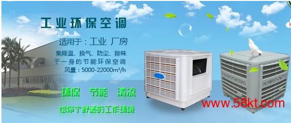 ZLG工业节能环保空调
