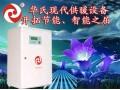冬季电热供暖设备