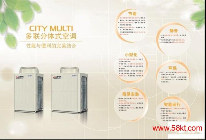 三菱电机多联分体式空调室外机