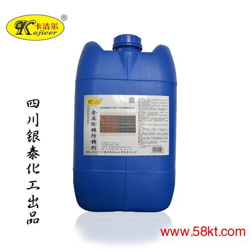 卡洁尔工业金属除锈剂除锈液