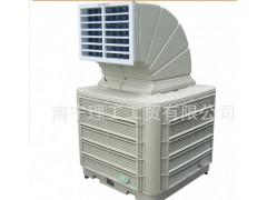 工业专用节能环保冷风机