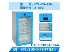 试剂冷藏保存柜