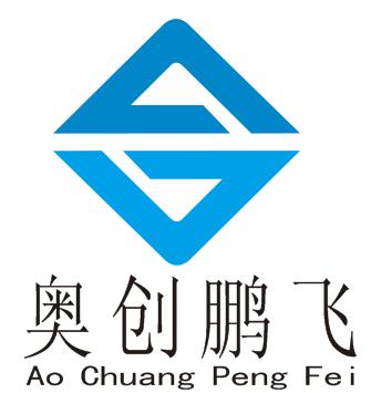北京奥创鹏飞科技有限公司