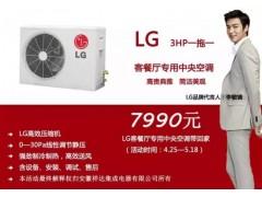 安徽祥达LG家居集成电器
