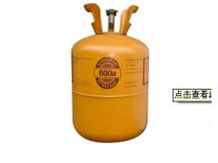 郑州异丁烷r600a