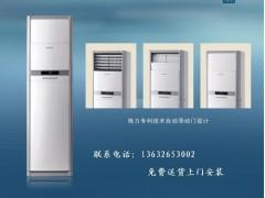 格力空调5P柜机清新风